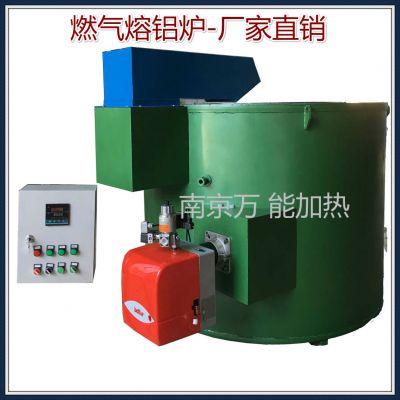 供应燃气熔铝炉 天然气熔铝炉 南京万 能定时好用