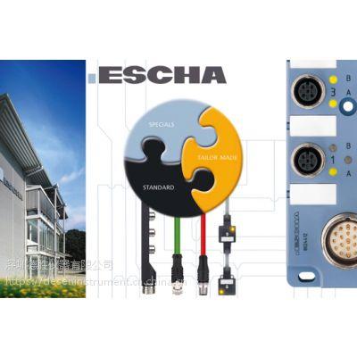 德国ESCHA艾查,ESCHA连接器,ESCHA线缆等产品华南代理现货销售