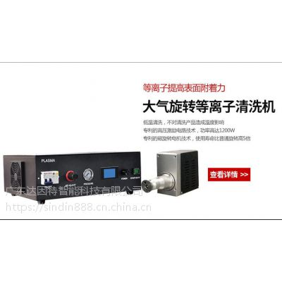 plasma等离子清洗机,等离子亲水机,氮氧氩等离子处理仪,惠州