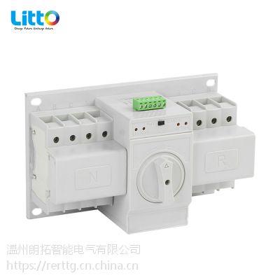 CB级双电源切换开关ATS转换装置4P/63A双电源自动转换开关