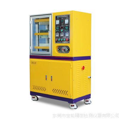 东莞宝轮厂家直销实验型硫化机 小型压片机 橡胶平板硫化机