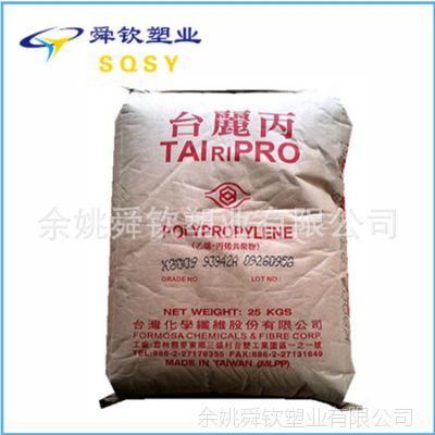 PP/台湾台化/K1035 高韧性 透明级 注塑级 食品级 高流动