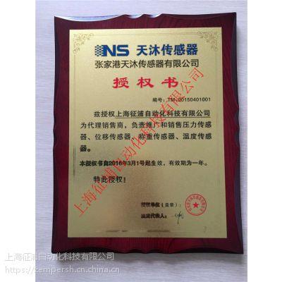 天沐传感器NS-P-I