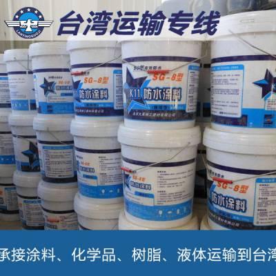 东莞化工品、涂料、油墨空运 海运到台湾双清门到门