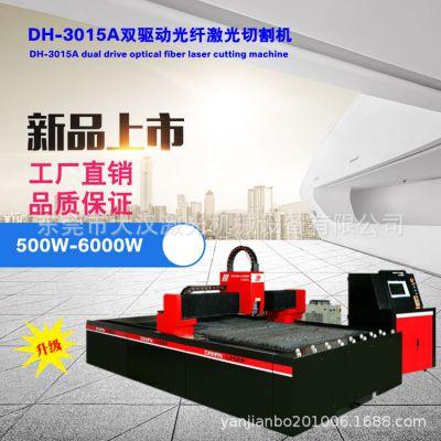 2000W厂家定做大幅面激光切割机 全自动金属激光切割机