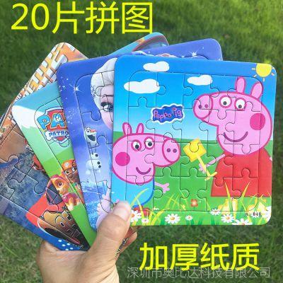 20片宝宝幼儿元儿童卡通积木益智玩具拼图2-3-4-5-6-7周岁男女孩