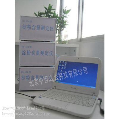 中西淀粉含量速测仪 型号:HS799-HS-124库号:M19479