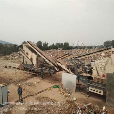 碎石机移动式加工设备 砂石混凝土破碎再利用恒美百特