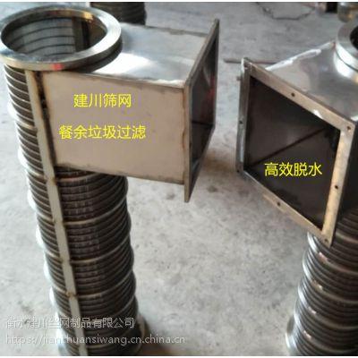 建川专业污泥脱水洗沙压榨设备污水处理设备配件筛网