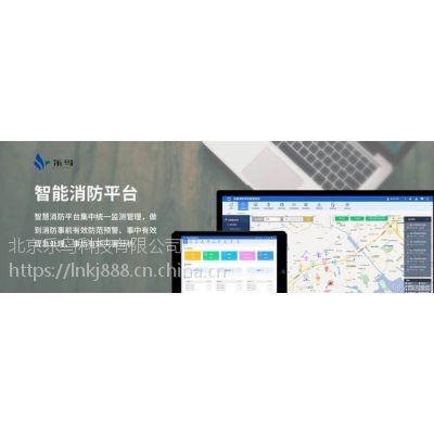 消防物联网平台_智慧消防监控云平台_智慧用电安全管理系统