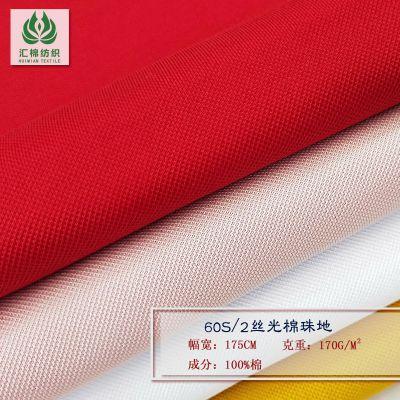 供应100%棉布料60s/2双丝光棉珠地布 高档丝光棉面料