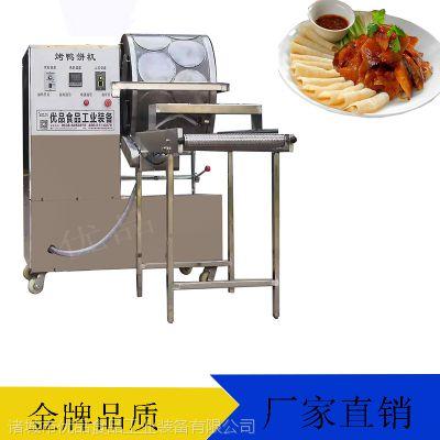 全聚德烤鸭卷饼机 全自动电热烤鸭饼皮机 免费试机