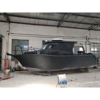 7.5米铝合金钓鱼艇海钓船 铝镁合金家用小型游艇驾驶室加长豪华版