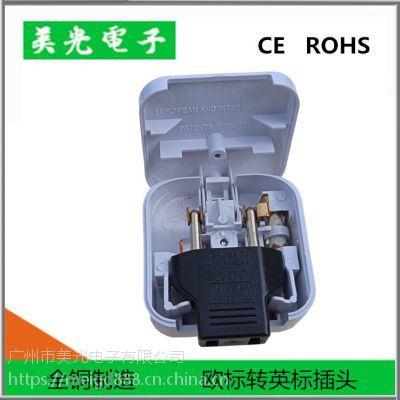 BS-5733英式插头欧式转英式可拆卸插头插座用于英国香港等地13A