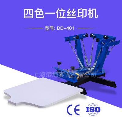 上海厂家批发T恤服装无纺布丝印台 四色1位印花机