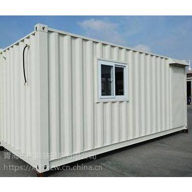 供西宁集装箱房屋和青海集装箱特点
