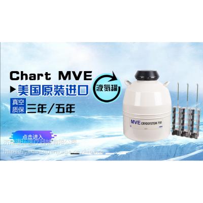 查特MVE 液氮罐 XC 34/18