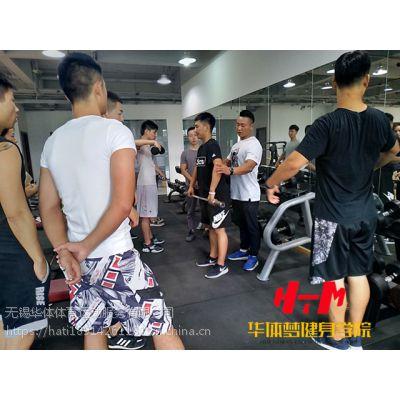 宿迁健身教练培训哪里更加专业|去哪里可靠