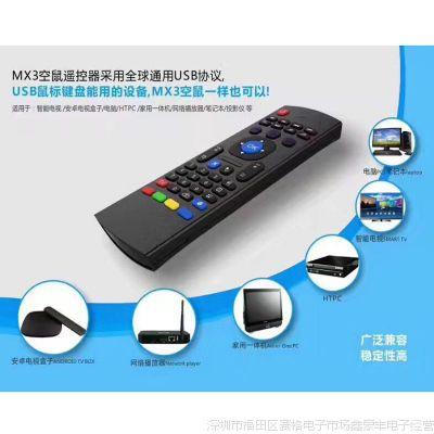 安卓智能无线飞鼠遥控器 2.4G无线键盘鼠标 MX3双面空中飞鼠