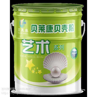 上海贝壳粉涂料生产厂家教您营销 贝莱康品牌代理