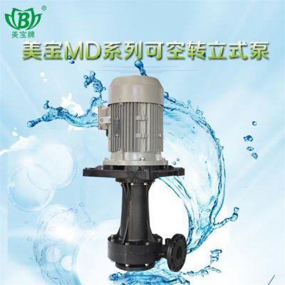 美宝可空转立式耐酸泵 北京塑料耐酸碱立式泵 防腐好用