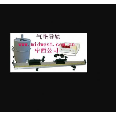 气垫导轨(中西器材) 型号:M398126库号:M398126