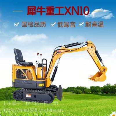犀牛迷你挖掘机价格 XN10 08微型挖掘机配件 果园室内通用微挖厂家直销