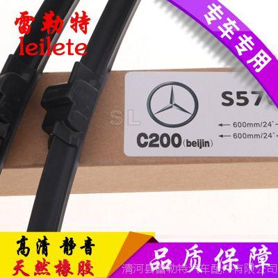 奔驰C200汽车专用无骨雨刷 雨刮器 雨刷器片