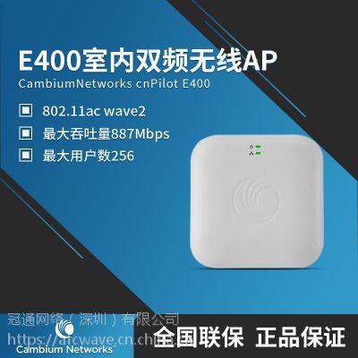 CambiumNetworks cnPilot E400企业级高密度无线路由器1.2G双频