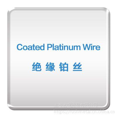 进口绝缘铂丝/Coated Platinum Wire/科研材料