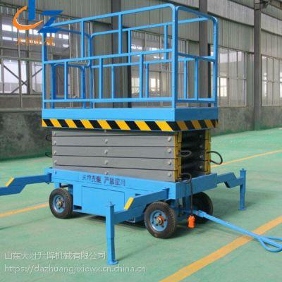 山东大壮升降平台厂家直销移动剪叉式液压升降机2090*800mm-6
