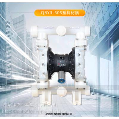 固德牌气动隔膜泵 QBY3-50 塑料
