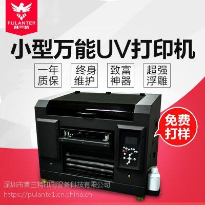 北京普兰A3-UV打印机手机壳印刷手机壳定制厂家直销