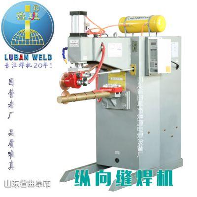 厂家供应鲁班FN-100电阻式自动缝焊机 油桶水箱圆筒桶身直缝滚焊机
