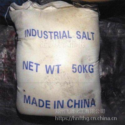 厂家直销工业盐 氯化钠 防冻剂 融雪剂 除雪剂 现货供应