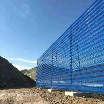 蓝色喷塑冲孔网 冷板防风墙 三峰挡风抑尘网