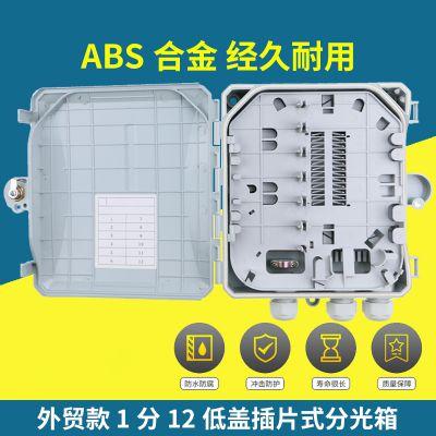 外贸款12芯小型塑料宽带分线盒FTTH光纤分户箱