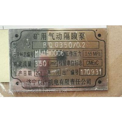矿用东达3寸气动隔膜泵BQG350