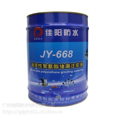 广州佳阳油性聚氨酯注浆液高压灌浆堵漏材料厂家直销