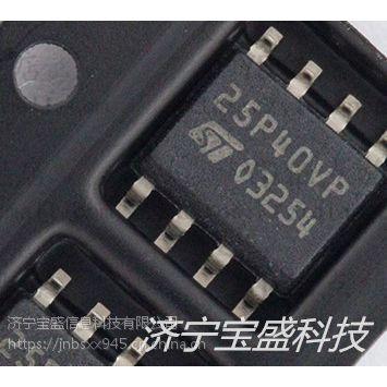 M25P40-VMN6TP NOR闪存 FLASH 4MEG原装