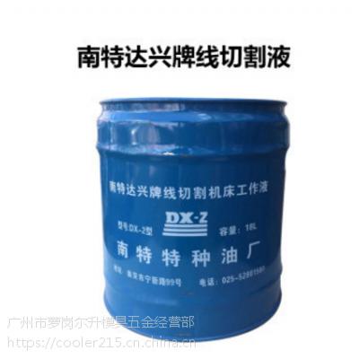 厂家直销南特达兴线切割液切削液 皂化油 乳化液 乳化油 工作液