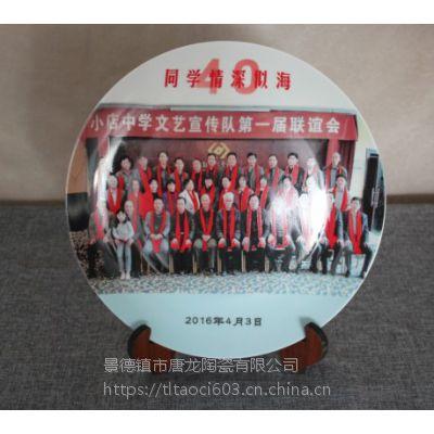 陶瓷纪念盘 年终礼品定制 聚会纪念盘厂家