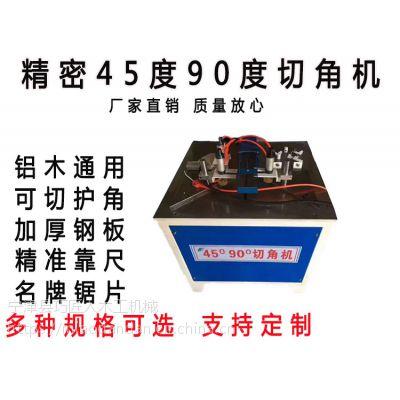 浙江切角机价格铝材木材切角机45/90度切角机视频