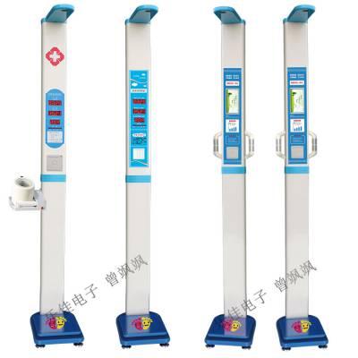 乐佳700A型便携式智能身高体重脂肪测量仪