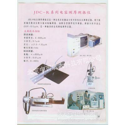 中西 电容测厚测振仪/超长通孔/盲孔精密测量仪(小孔Φ0.8---Φ7)1孔 库号:M22480