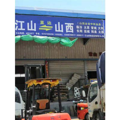 货运专线查询-江山金驰物流-江山到三门峡货运专线