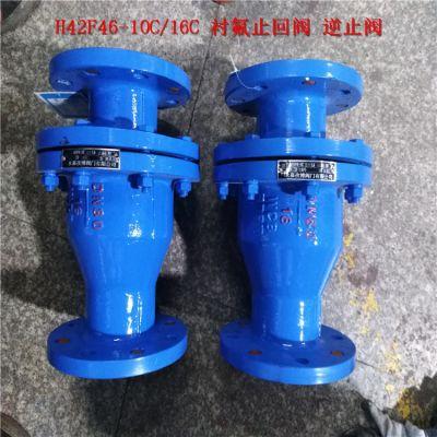 立式衬氟止回阀 H42F46-10C DN25 防腐化工衬氟逆止阀 单向阀厂家 H42F46-16C
