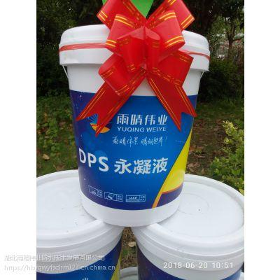 雨晴有永凝液DPS防水剂会呼吸的防水材料