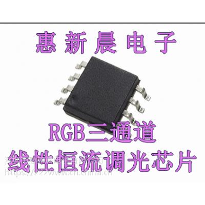 惠新晨12V24V单颗芯片三路输出PWM调光LED恒流驱动芯片X30