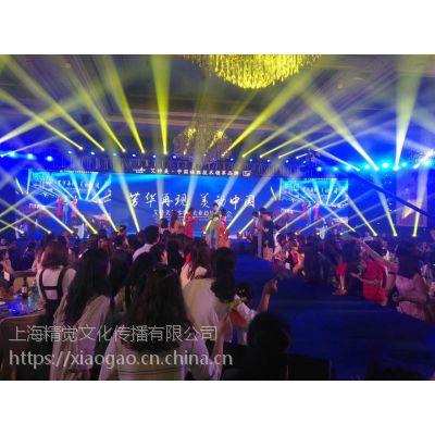 好品牌,精觉造---上海品牌路演活动策划